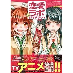 恋愛ラボ 公式ガイドブック 2013年 08月号 [雑誌]