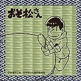 おそ松さん カラ松 畳コースター