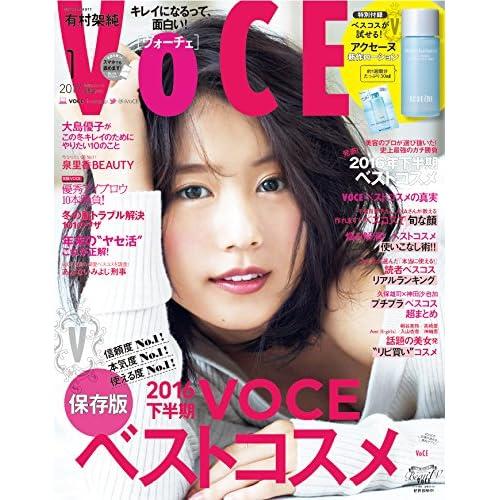 VOCE 2017年1月号【雑誌】
