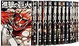 進撃の巨人 1-20巻セット (講談社 コミックス)