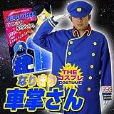 なりきりアニメキャラクター銀河鉄道999車掌さん
