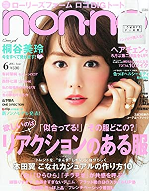 non・no(ノンノ) 2015年 06 月号 [雑誌]