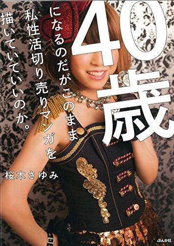 柚木涼香の画像 p1_26