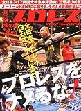 週刊 プロレス 2013年 4/3号 [雑誌]
