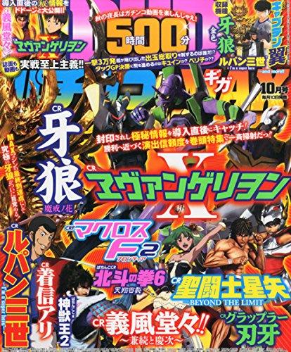 パチンコ実戦ギガMAX 2015年 10 月号 [雑誌]