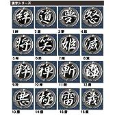 バッグハンガー【漢字柄シリーズ】8.滅(めつ)