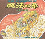The Magic School Bus Inside the Human Body (Chinese Edition)