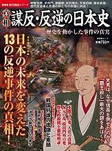 真相 謀反・反逆の日本史 (歴史探訪シリーズ・晋遊舎ムック)