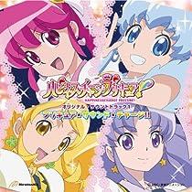 ハピネスチャージプリキュア!オリジナル・サウンドトラック1