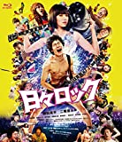 日々ロック [Blu-ray]