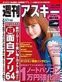 週刊アスキー 2013年 5/7-5/14合併号