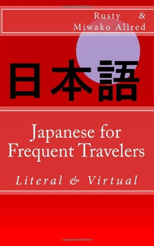 Japanese for Frequent Travelers Literal and Virtual