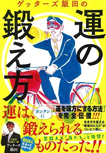 ゲッターズ飯田の運の鍛え方