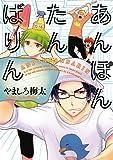 あんぽんたんばりん (IDコミックス ZERO-SUMコミックス)