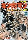 キン肉マン2世 究極の超人タッグ編 第16巻