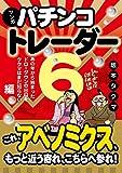 マンガ パチンコトレーダー 6 (現代の錬金術師シリーズ)