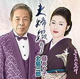 夫婦綴り-北島三郎・藤あや子