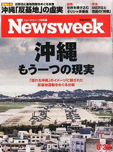 Newsweek (�˥塼����������������) 2015ǯ 6/30 �� [���� �⤦��Ĥθ���]