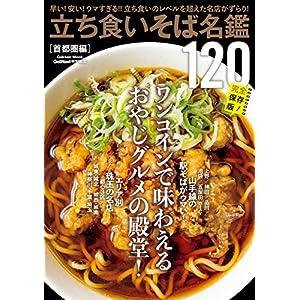 立ち食いそば名鑑120 首都圏編 (学研ムック) [Kindle版]