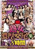 KARMA 熟女の濃厚交尾集 8時間 カルマ [DVD]