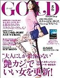 GOLD (ゴールド) 2014年5月号 [雑誌]