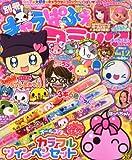 別冊キャラぱふぇコミック VOL.12 2012年 10月号 [雑誌]