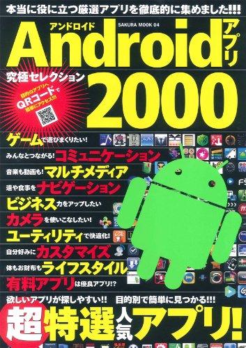 Androidアプリ究極セレクション2000―超特選人気アプリ! (SAKURA・MOOK 4)
