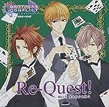 Re-Quest!(デジタルミュージックキャンペーン対象商品: 200円クーポン)