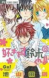 好きです鈴木くん! !  15 (少コミフラワーコミックス)