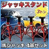 ジャッキスタンド 馬ジャッキ リジットラック 3t 4個セット 3段階調整 ウマ ジャッキアップ 車 タイヤ 交換 自動車整備 メンテナンス 車整備 工具
