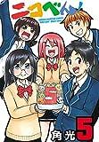 ニコべん! 5 (少年チャンピオン・コミックス)