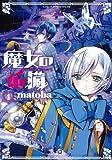 魔女の心臓(4) (ガンガンコミックスONLINE)