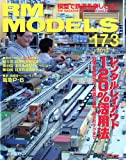 RM MODELS (アールエムモデルス) 2010年 01月号 [雑誌]