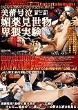 SUPER JUICY AWABI Classic Premium 許されざる女体残酷事件の記憶 vol.2 美蕾号泣媚薬見世物卑猥実験 BabyEntertainment [DVD][アダルト]