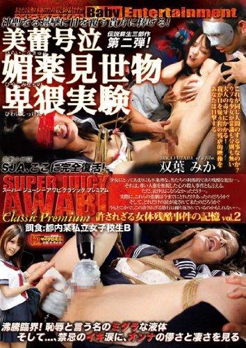 SUPER JUICY AWABI Classic Premium 許されざる女体残酷事件の記憶 vol.2 美蕾号泣媚薬見世物卑猥実験 BabyEntertainment [DVD]