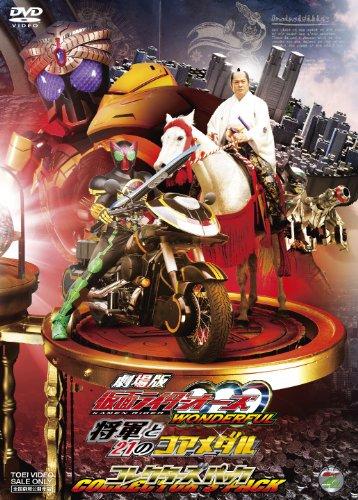 劇場版 仮面ライダーOOO(オーズ) WONDERFUL 将軍と21のコアメダル コレクターズパック【DVD】