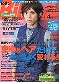 BiDan # ビダン # 2010年 04月号 [雑誌]