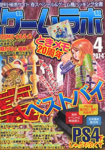 ゲームラボ 2014年 04月号 [雑誌]