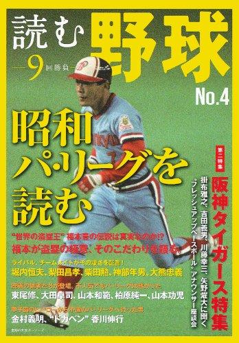 読む野球-9回勝負-No.4 (主婦の友生活シリーズ)