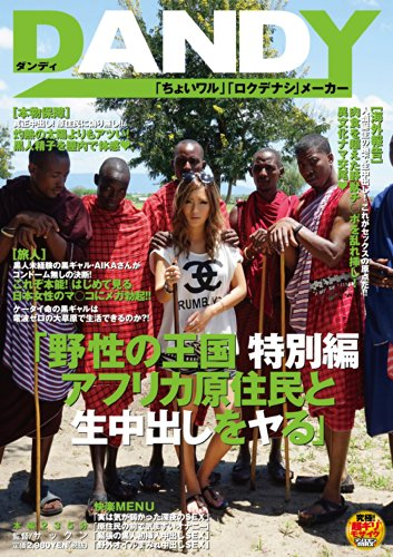 [AIKA] 野性の王国 特別編 アフリカ原住民と生中出しをヤる AIKA DANDY 【AVOPEN2014】