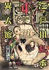 江戸川乱歩異人館 4 (ヤングジャンプコミックス)