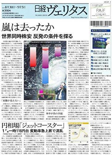 日経ヴェリタス 2015年8月30日号