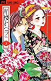 青楼オペラ 3 (フラワーコミックス)