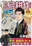 ヤング島耕作 初めてのオフィスラブ編 アンコール刊行 (講談社プラチナコミックス)