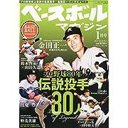 ベースボールマガジン 2015年 01月号