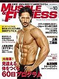 『マッスル・アンド・フィットネス日本版』2015年10月号