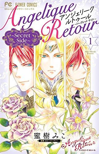 アンジェリーク ルトゥール~Secret Side~ 1 (フラワーコミックス)