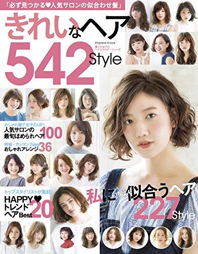 ヘア インプレスムック きれいなヘア542style 大きい表紙画像