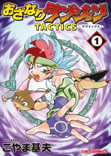 おざなりダンジョンTACTICS 1 (CR COMICS)