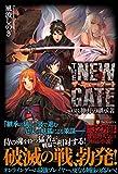 THE NEW GATE〈08〉神刀の継承者